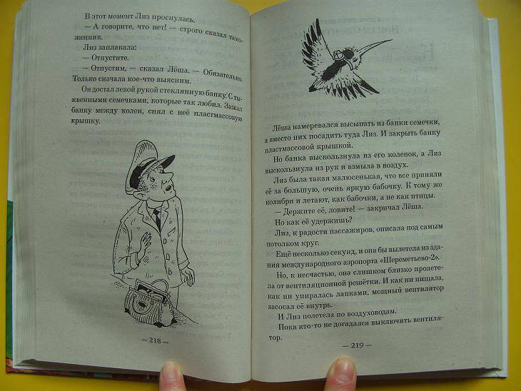Иллюстрация 1 из 21 для Про попугая Кешу и другие истории - Александр Курляндский | Лабиринт - книги. Источник: мама малыша