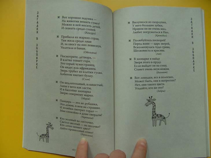 Иллюстрация 1 из 10 для Кто угадает? Загадки обо всем - Наталья Иванова | Лабиринт - книги. Источник: мама малыша