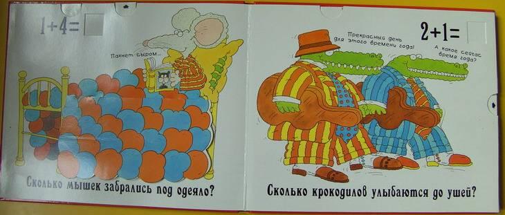 Иллюстрация 1 из 12 для А ну-ка, прибавь! | Лабиринт - книги. Источник: мама малыша