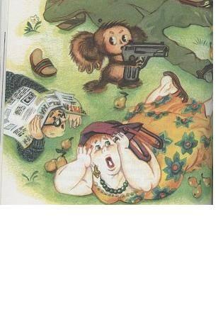 Иллюстрация 1 из 11 для Все о Чебурашке и крокодиле Гене - Эдуард Успенский | Лабиринт - книги. Источник: мама малыша