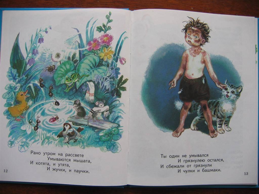 Иллюстрация 1 из 2 для Мойдодыр - Корней Чуковский | Лабиринт - книги. Источник: Крошка Сью