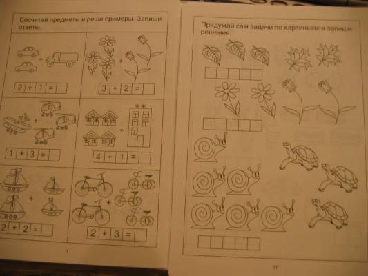 Иллюстрация 1 из 13 для Думаем, считаем, решаем. Задания на закрепление навыков счета, решение задач. Для детей 4-6 лет   Лабиринт - книги. Источник: Домовушка