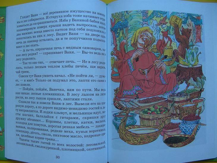Иллюстрация 1 из 6 для Золотой гвоздь: Сказки - Евгений Пермяк | Лабиринт - книги. Источник: мама малыша