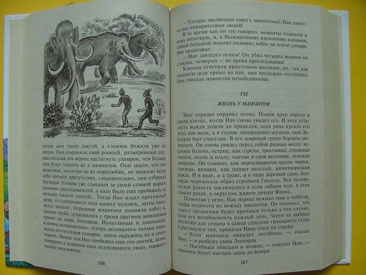 Иллюстрация 1 из 6 для Приключения доисторического мальчика. Борьба за огонь. Пещерный лев. Вамирэх - Д'Эрвильи, Рони-Старший | Лабиринт - книги. Источник: мама малыша