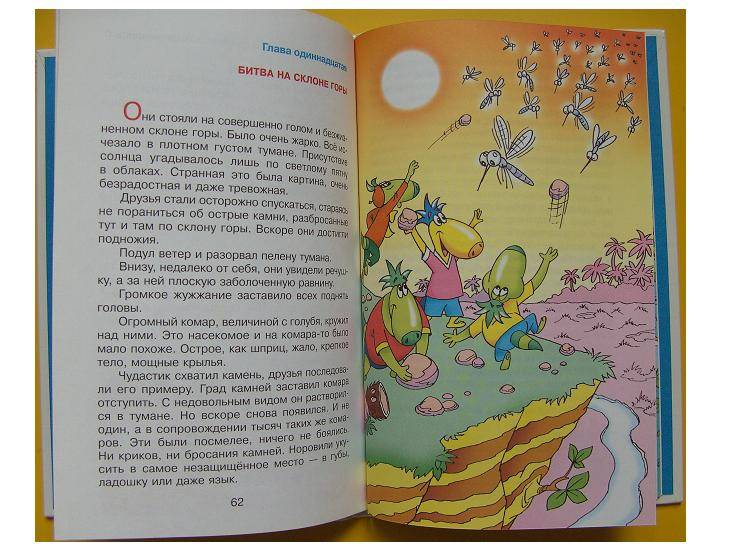 Иллюстрация 1 из 2 для Приключения Чудастика и его друзей - Александр Курляндский | Лабиринт - книги. Источник: мама малыша