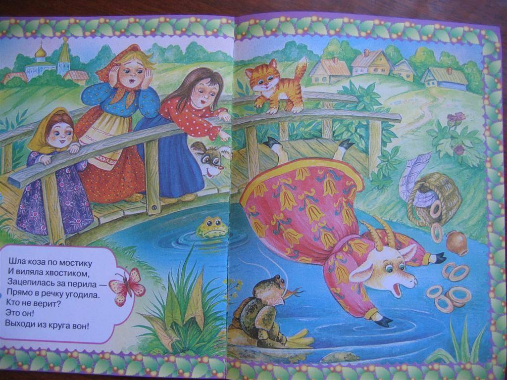 Иллюстрация 1 из 5 для На златом крыльце сидели | Лабиринт - книги. Источник: Крошка Сью