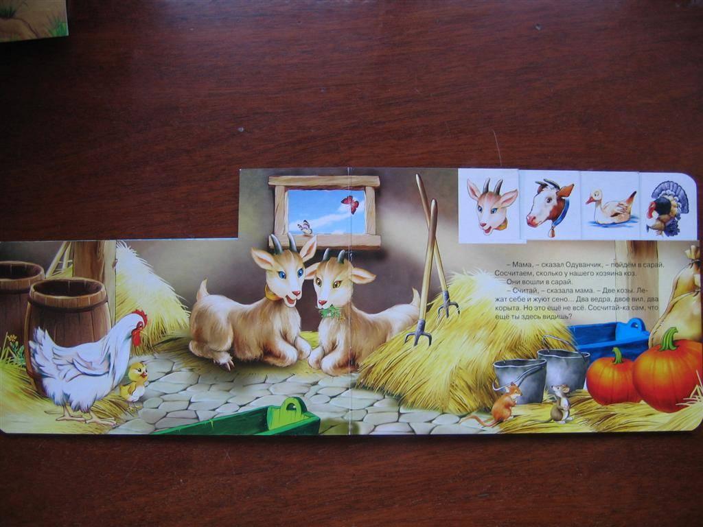 Иллюстрация 1 из 6 для Цыпленок учится считать - Виктор Лясковский | Лабиринт - книги. Источник: Крошка Сью