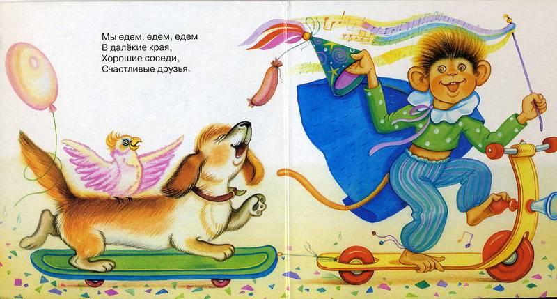 Иллюстрация 1 из 4 для Песенка друзей - Сергей Михалков | Лабиринт - книги. Источник: МЕГ