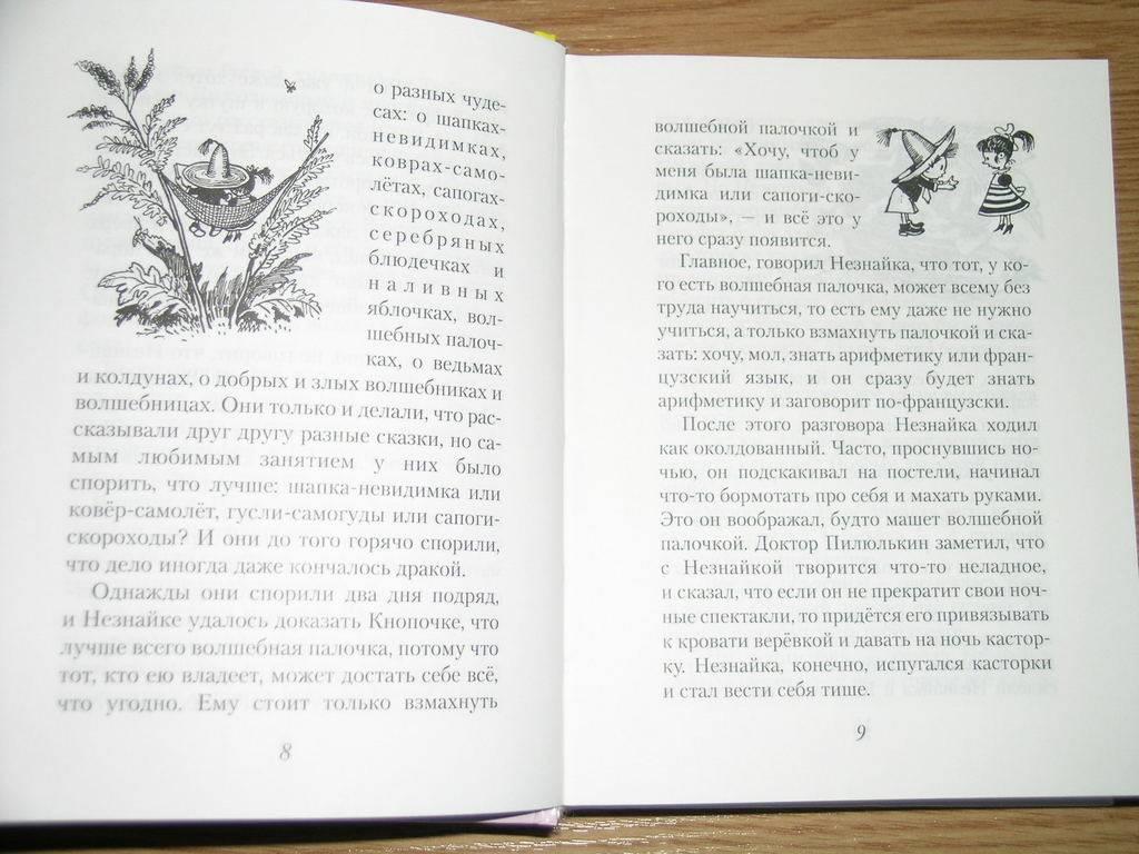 Иллюстрация 1 из 4 для Незнайка в Солнечном городе - Николай Носов | Лабиринт - книги. Источник: МЕГ