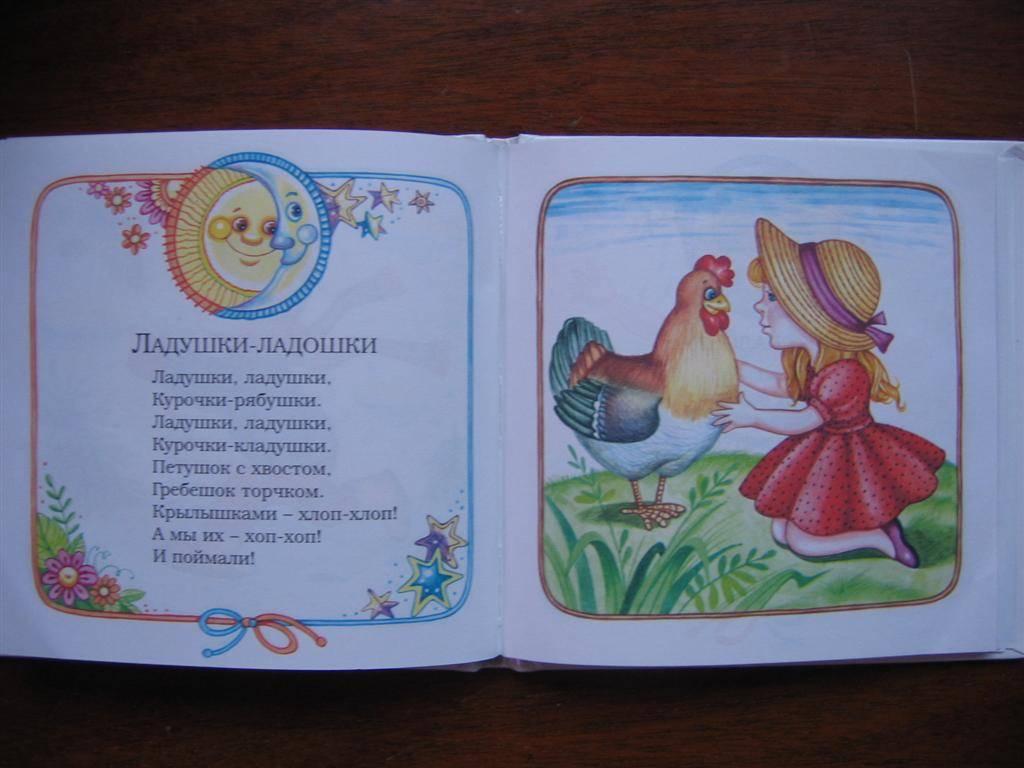 Иллюстрация 1 из 7 для Ладушки: Стихи - Леонид Яхнин | Лабиринт - книги. Источник: Крошка Сью