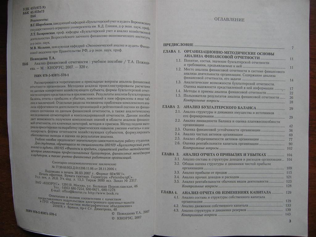 Иллюстрация 1 из 2 для Анализ финансовой отчетности - Татьяна Пожидаева | Лабиринт - книги. Источник: Крошка Сью
