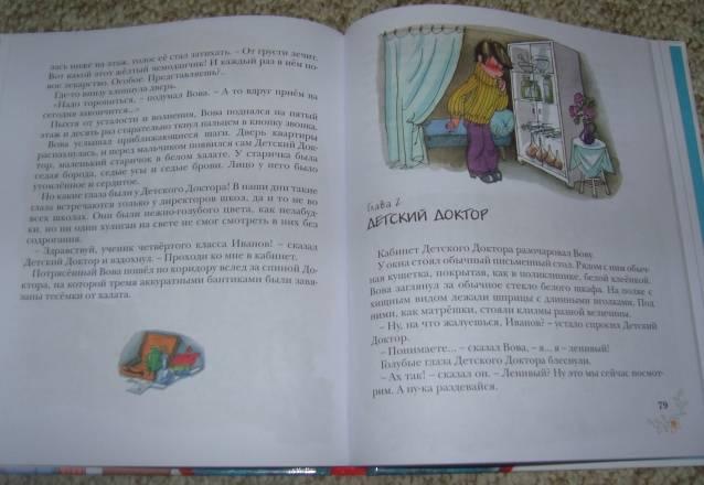 Иллюстрация 1 из 7 для Приключения желтого чемоданчика - Софья Прокофьева   Лабиринт - книги. Источник: Jasmin