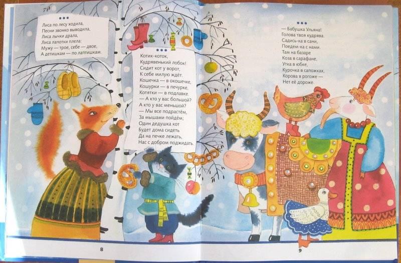 Иллюстрация 1 из 36 для Читаем малышам от 3 до 5 лет | Лабиринт - книги. Источник: Татьяна А.