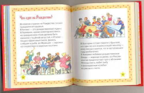 Иллюстрация 1 из 2 для Встречаем Новый год и Рождество всей семьей (красная) - Ольга Мещерякова | Лабиринт - книги. Источник: Guttt