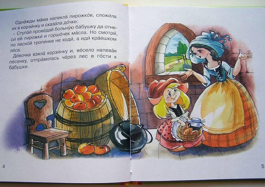 Иллюстрация 1 из 12 для Читаем после букваря | Лабиринт - книги. Источник: МЕГ