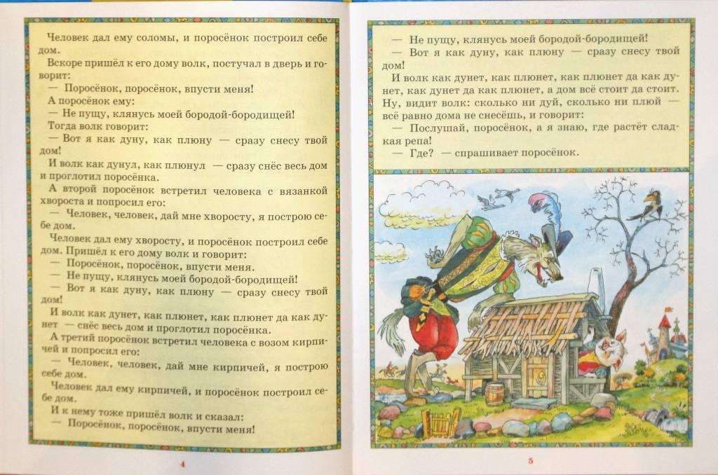 Иллюстрация 1 из 25 для Джек - победитель великанов: Английские народные сказки | Лабиринт - книги. Источник: МЕГ