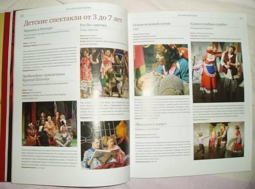 Иллюстрация 1 из 2 для Все театры Москвы 2008 | Лабиринт - книги. Источник: Леонтьева  Ольга Владиславовна