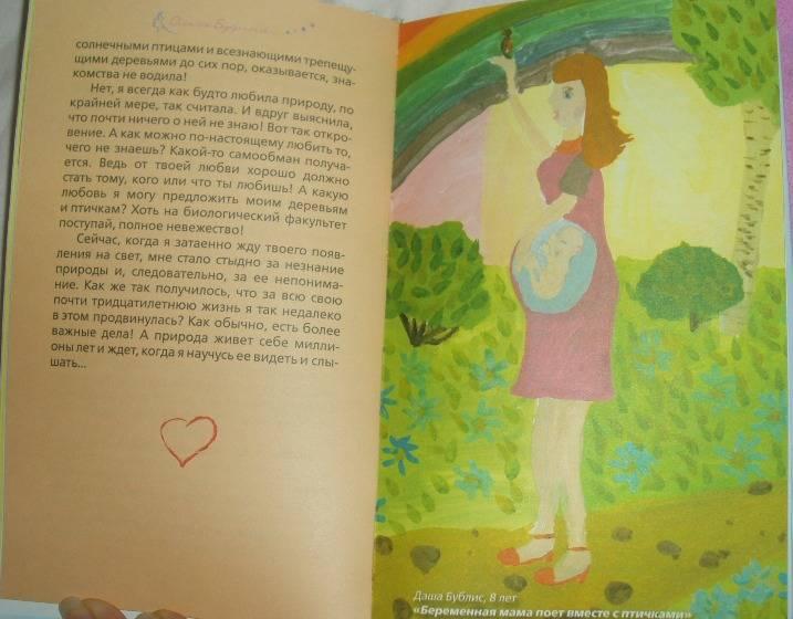 Дневник ольги будиной говорящая беременность