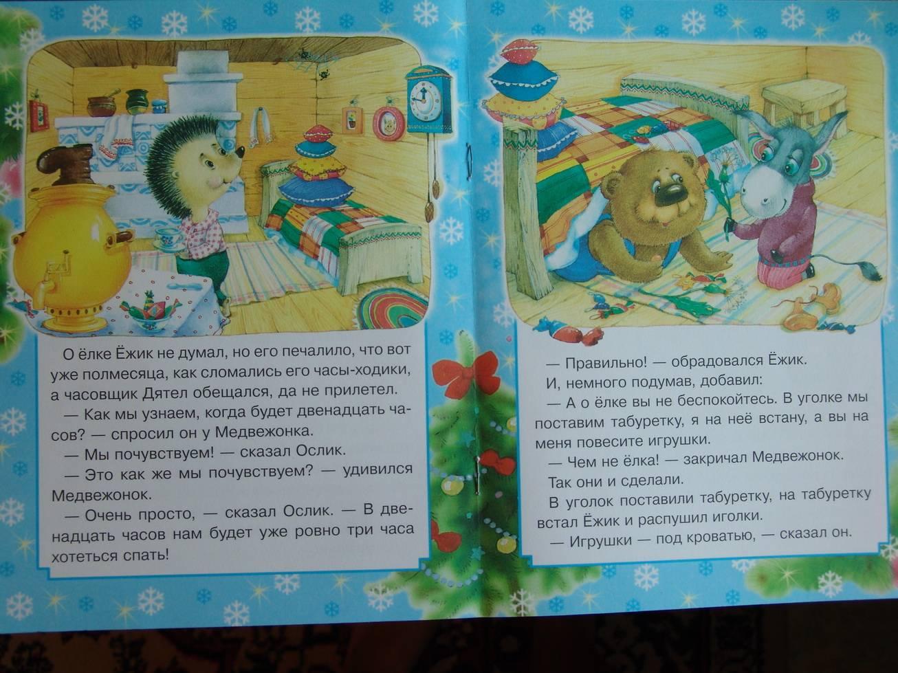 Иллюстрация 1 из 8 для Как Ежик, Медвежонок и Ослик встречали Новый год - Сергей Козлов | Лабиринт - книги. Источник: Лаванда