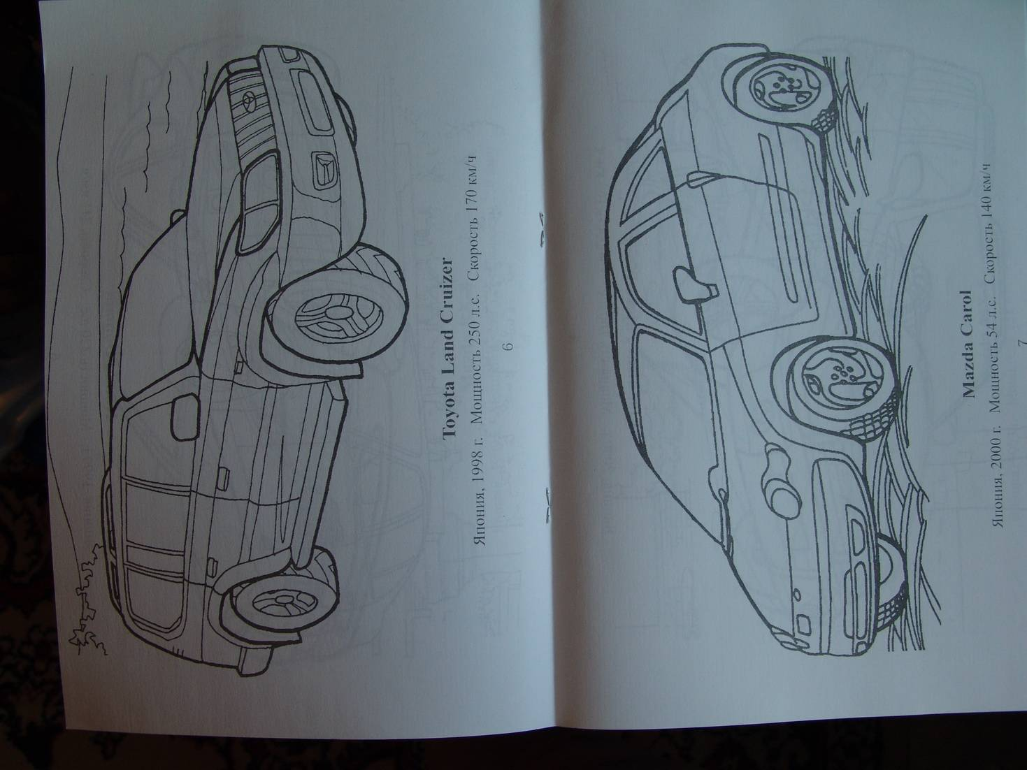 Иллюстрация 1 из 5 для Авто Японии: Раскраска (829)   Лабиринт - книги. Источник: Лаванда