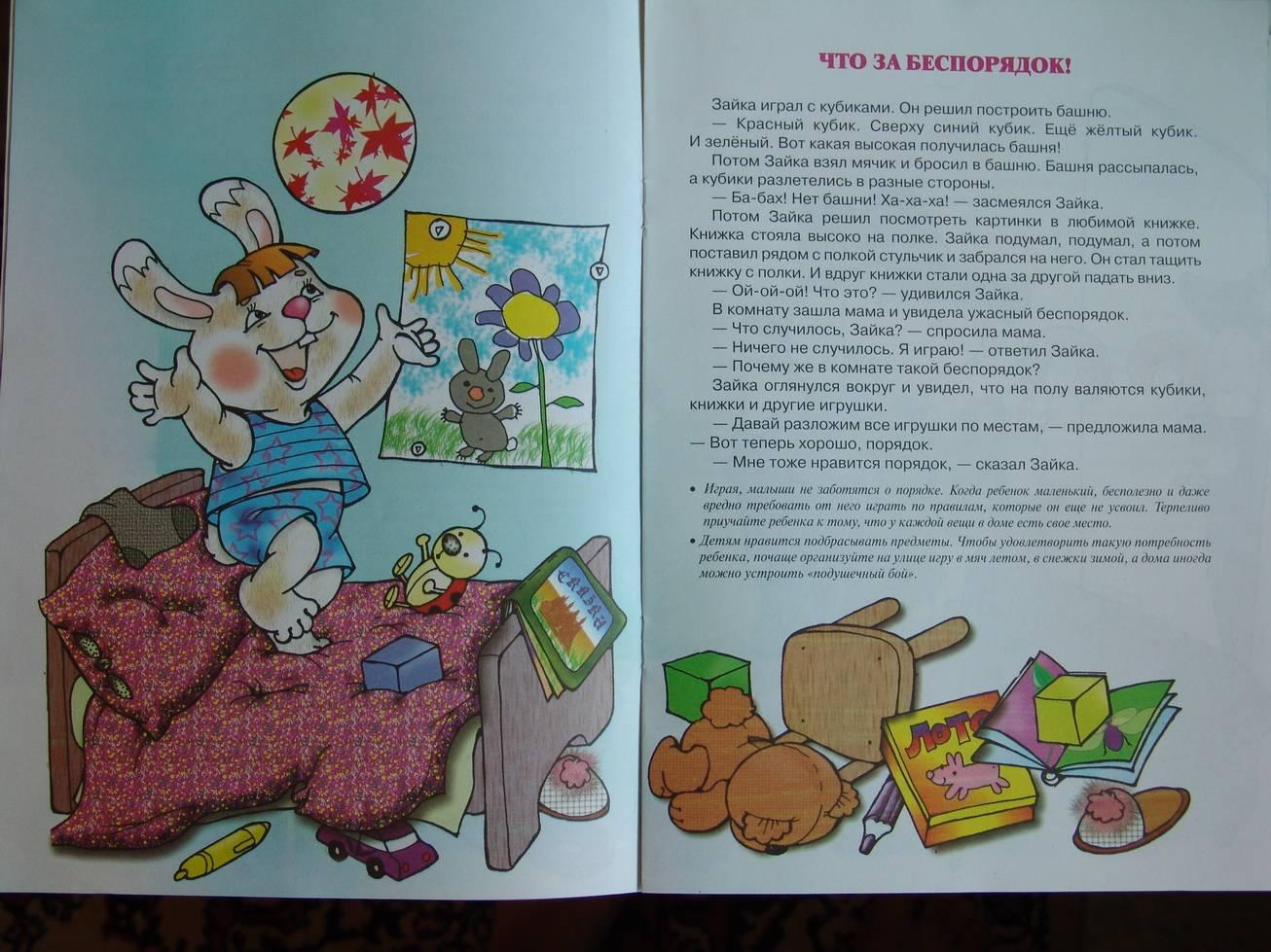 Иллюстрация 1 из 6 для Ой, как интересно! - Елена Янушко | Лабиринт - книги. Источник: Лаванда