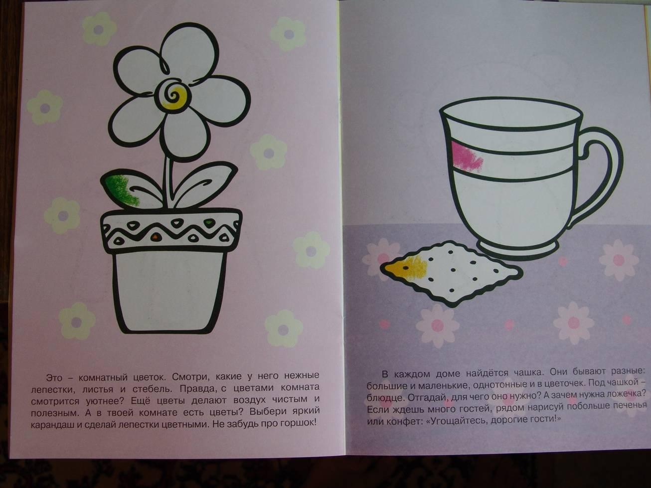 Иллюстрация 1 из 8 для Помалюем-почитаем. - Н. Васюкова | Лабиринт - книги. Источник: Лаванда