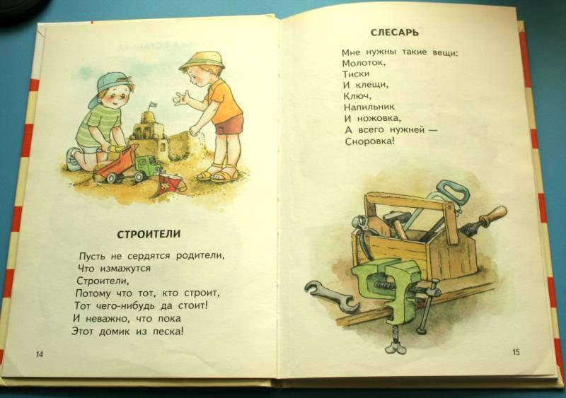Иллюстрация 1 из 3 для Моя вообразилия - Борис Заходер | Лабиринт - книги. Источник: HappyJul