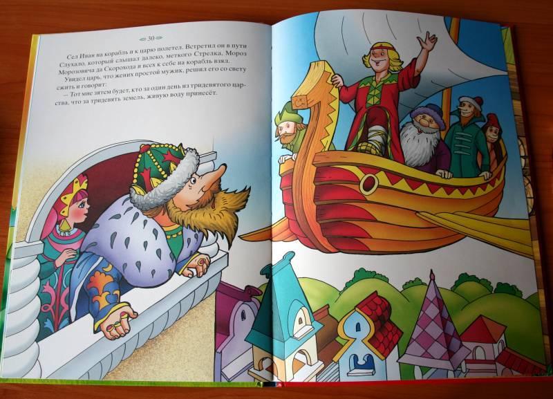 Иллюстрация 1 из 29 для Чудо-Юдо. Русские волшебные сказки   Лабиринт - книги. Источник: HappyJul