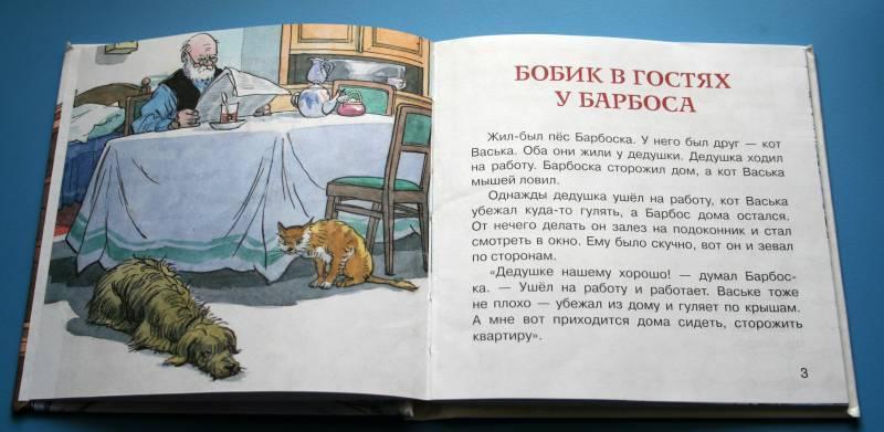 Иллюстрация 1 из 2 для Бобик в гостях у Барбоса - Николай Носов | Лабиринт - книги. Источник: HappyJul