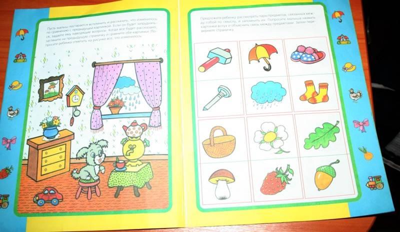 Иллюстрация 1 из 3 для Память.Для детей 4-5 лет. (с обучающим лото) | Лабиринт - книги. Источник: HappyJul