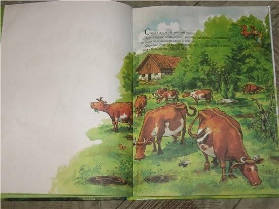 Иллюстрация 1 из 16 для Мама Му на качелях: Рассказы - Висландер, Нурдквист, Висландер | Лабиринт - книги. Источник: HappyJul