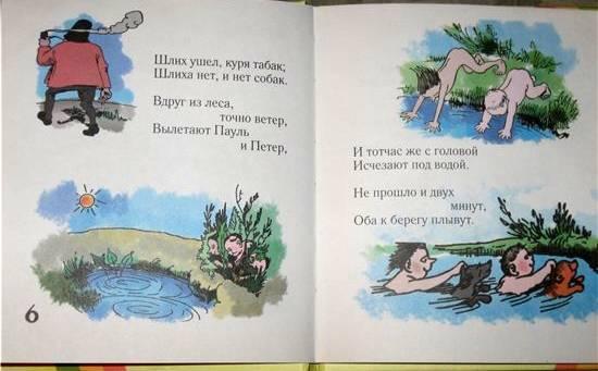 Иллюстрация 1 из 2 для Плих и Плюх - Вильгельм Буш | Лабиринт - книги. Источник: HappyJul