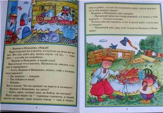 Иллюстрация 1 из 5 для Золотые черевички: Украинские народные сказки | Лабиринт - книги. Источник: HappyJul