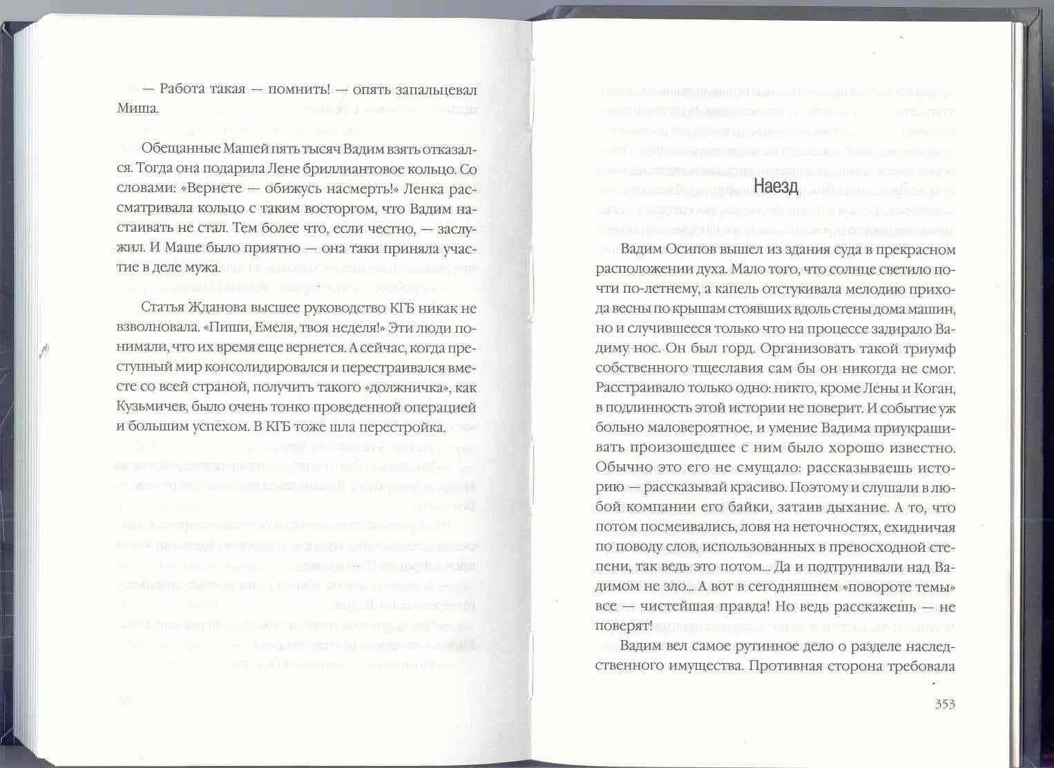 Иллюстрация 1 из 2 для Автор тот же - Михаил Барщевский | Лабиринт - книги. Источник: Бородаенко  Наталья Васильевна