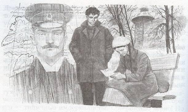 Иллюстрация 13 из 17 для Два капитана - Вениамин Каверин | Лабиринт - книги. Источник: Елена