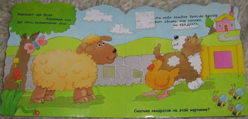 Иллюстрация 1 из 2 для Барашек. Книжка про фигуры   Лабиринт - книги. Источник: Лора76756465