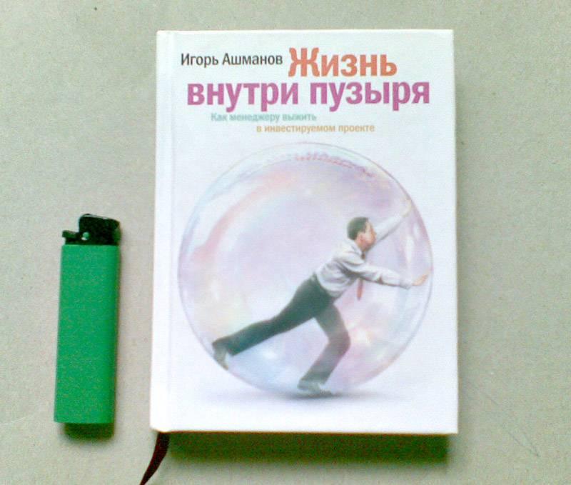 Иллюстрация 1 из 7 для Жизнь внутри пузыря: Как менеджеру выжить в инвестируемом проекте - Игорь Ашманов | Лабиринт - книги. Источник: Stich