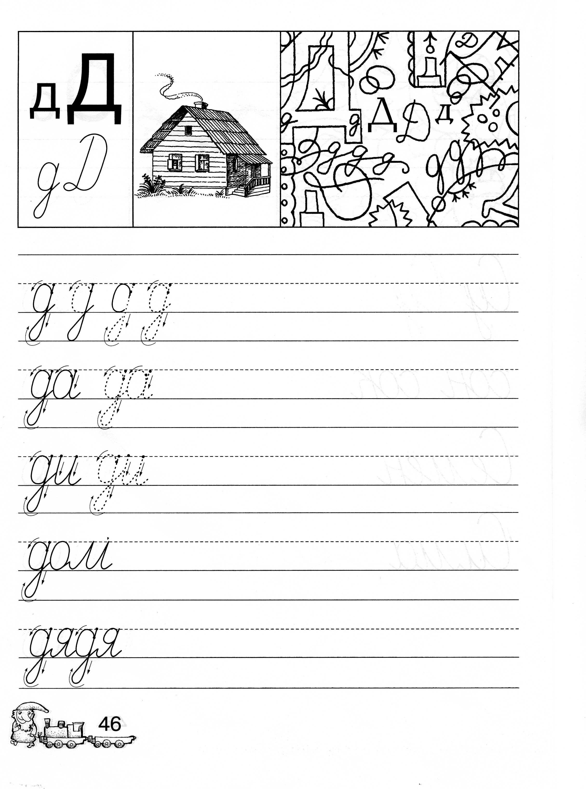 Обучение письму в 1 классе — период, наиболее ответственный в становлении детского почерка.