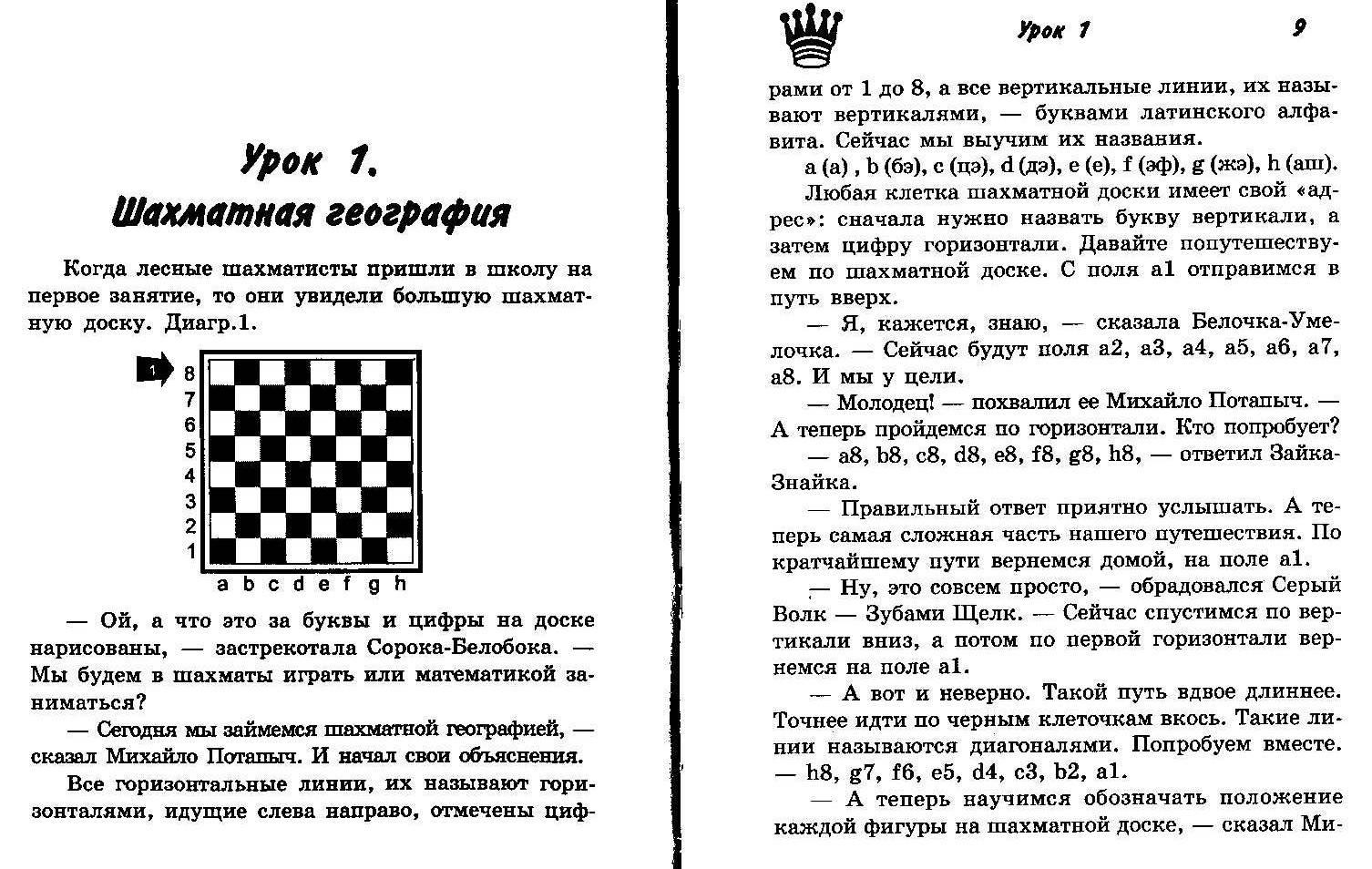 Урок 1 шахматы 1 класс