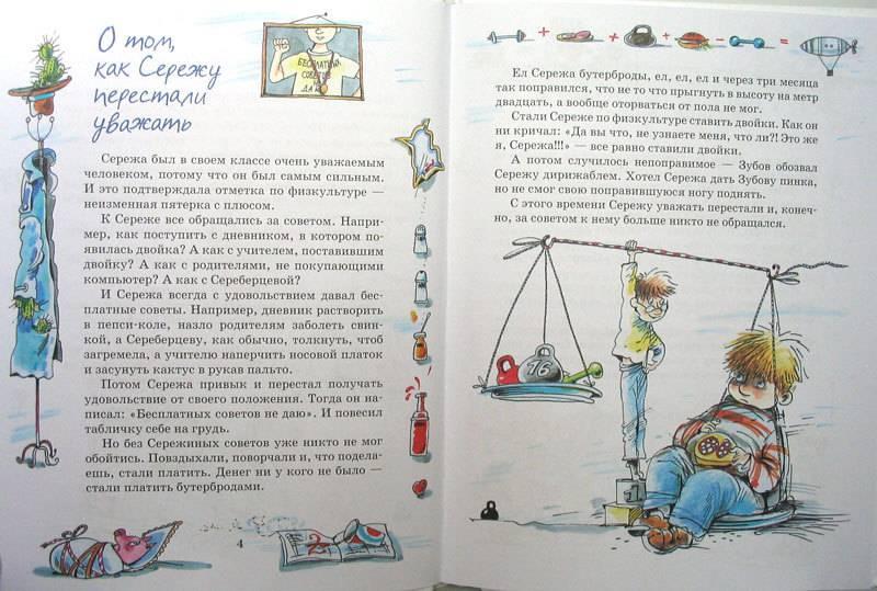 Иллюстрация 1 из 8 для Хитрый Зубов - Артур Гиваргизов | Лабиринт - книги. Источник: Татьяна А.