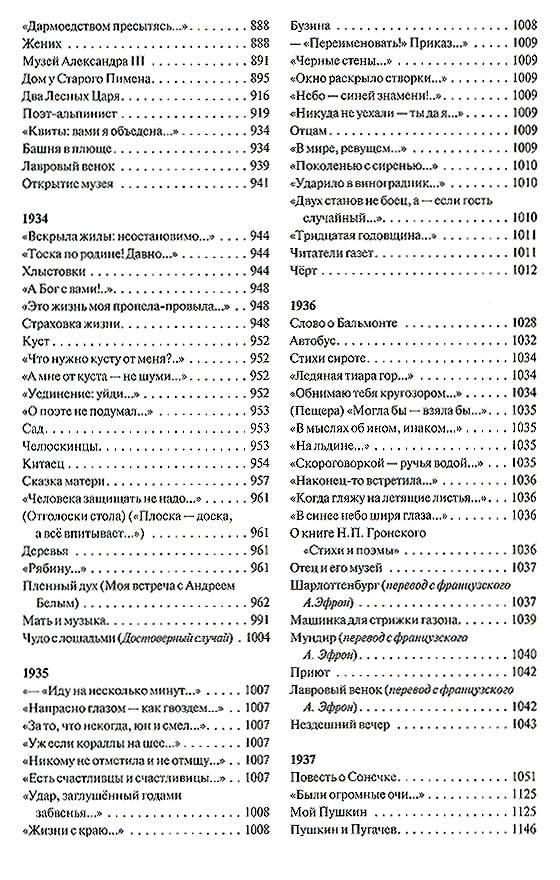 Иллюстрация 1 из 18 для Полное собрание поэзии, прозы, драматургии - Марина Цветаева   Лабиринт - книги. Источник: Guttt