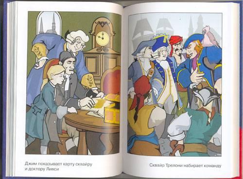 Иллюстрация 1 из 2 для Остров сокровищ - Роберт Стивенсон   Лабиринт - книги. Источник: Guttt