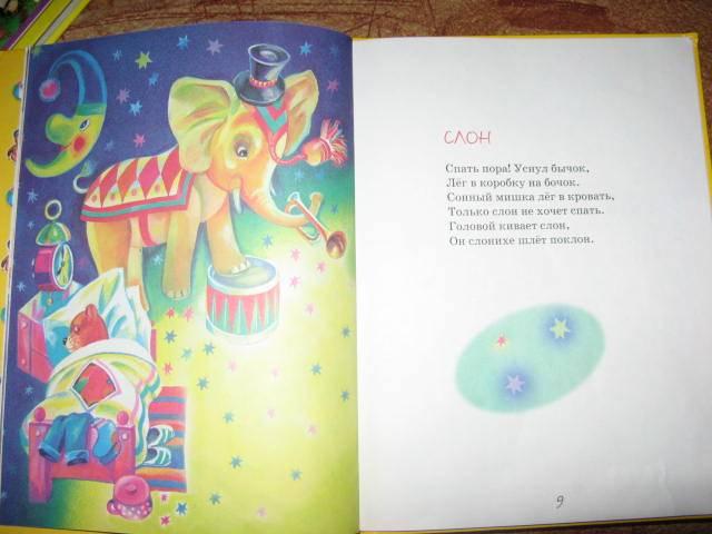 Иллюстрация 1 из 4 для Игрушки: Стихи - Агния Барто | Лабиринт - книги. Источник: libe