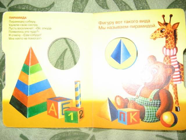 Иллюстрация 1 из 2 для Объемная геометрия - Марина Дружинина | Лабиринт - книги. Источник: libe