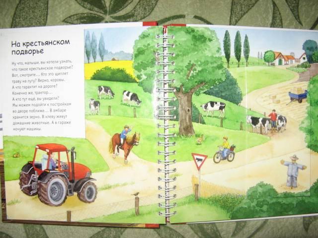 Иллюстрация 1 из 5 для Лето в деревне - Катя Райдер | Лабиринт - книги. Источник: libe