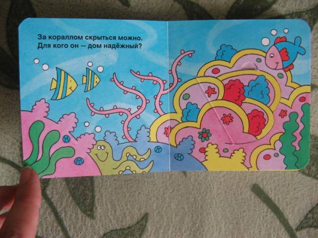 Иллюстрация 1 из 2 для Кто спрятался в море? Загляни под картинку-3   Лабиринт - книги. Источник: libe