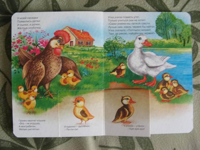 Иллюстрация 1 из 4 для Про зверей и их детей - Наталья Мигунова | Лабиринт - книги. Источник: libe