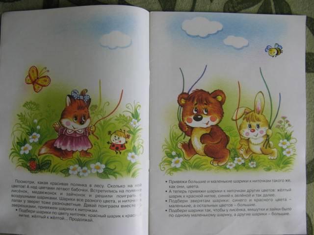 Иллюстрация 1 из 5 для Воздушные шарики. 2-4 года. Сравнение, комбинаторика - Татьяна Барчан   Лабиринт - книги. Источник: libe