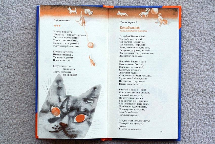 Иллюстрация 1 из 4 для Колыбельные: Поэтический сборник - Аким, Барто, Блок, Благинина, Бальмонт | Лабиринт - книги. Источник: МЕГ
