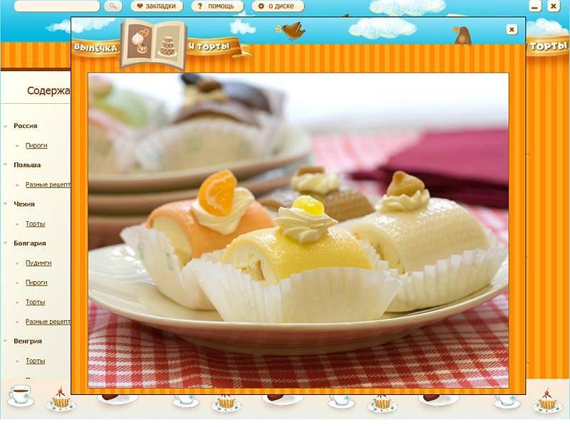 Иллюстрация 1 из 2 для Выпечка и торты (CDpc) | Лабиринт - софт. Источник: МЕГ